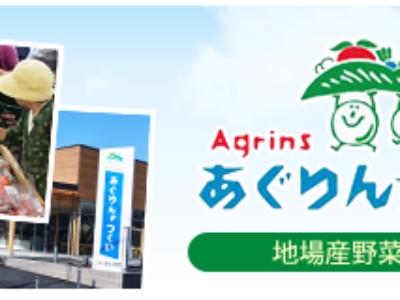 JA神奈川つくい農畜産物直売所「あぐりんず つくい」の紹介